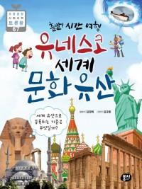 (출발! 시간 여행) 유네스코 세계 문화유산 표지