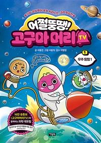 (어쩔뚱땡!)고구마머리 TV. 1, 우주탐험 1 표지