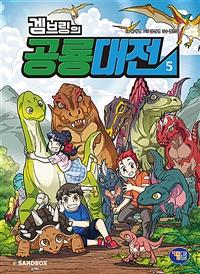 (겜브링의)공룡대전. 5