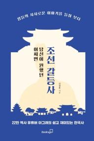 어쩌면 당신이 원했던 조선 갈등사 : 왕들의 사사로운 이야기를 들춰 보다 표지