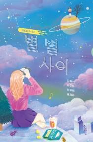별 별 사이 : 소년소녀 x SF 표지