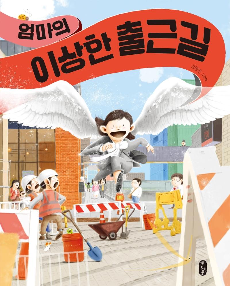 엄마의 이상한 출근길 : 김영진 그림책