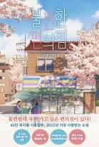 불편한 편의점 김호연 장편소설