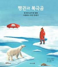 펭귄과 북극곰  : 북극과 남극에 대한 시원하고 멋진 안내서 표지