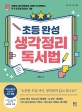 (초등 완성)생각정리 독서법 : 저학년 이야기책부터 고학년 지식책까지, 자기 주도형 책 읽는 기술 이미지