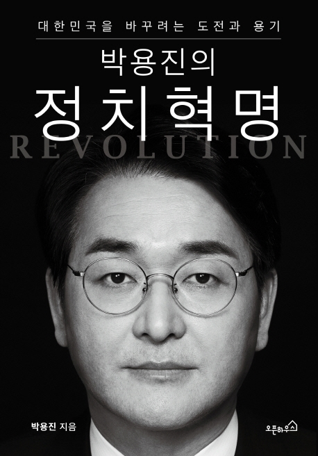 박용진의 정치혁명 : 대한민국을 바꾸려는 도전과 용기 표지