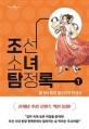 조선소녀탐정록 (왈가닥 탐정 홍조이의 탄생과 검은 말 도적단 사건)