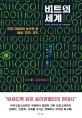 비트의 세계 : 프로그래머의 눈으로 본 세상, 인간, 코드