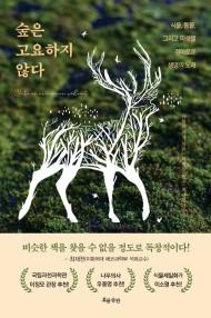 숲은 고요하지 않다 : 식물, 동물, 그리고 미생물 경이로운 생명의 노래 = Nature is never silent 표지