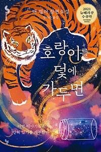 호랑이를 덫에 가두면 : 태 켈러 장편소설 표지