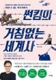 썬킴의 거침없는 세계사 : 세계대전부터 태평양 전쟁, 중국 근대사까지 전쟁으로 읽는 역사 이야기