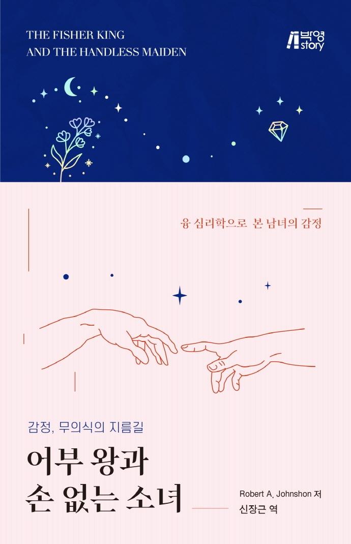 어부 왕과 손 없는 소녀