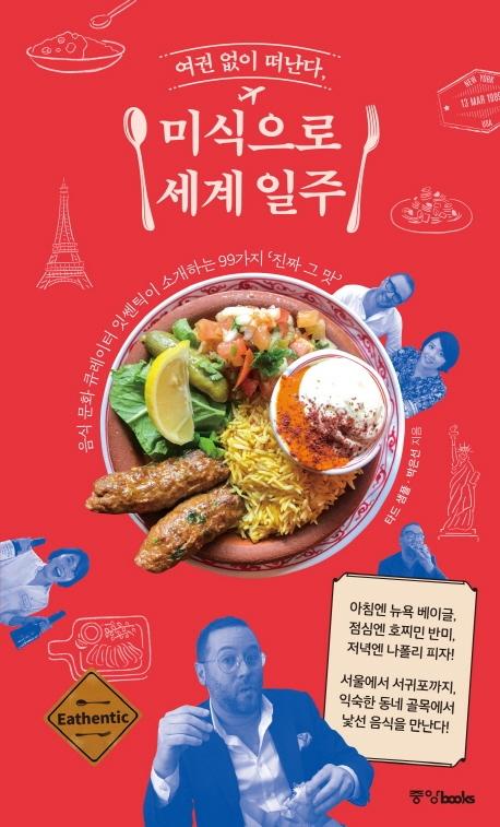 미식으로 세계 일주(여권 없이 떠난다) (음식 문화 큐레이터 잇쎈틱이 소개하는 99가지 '진짜 그 맛')