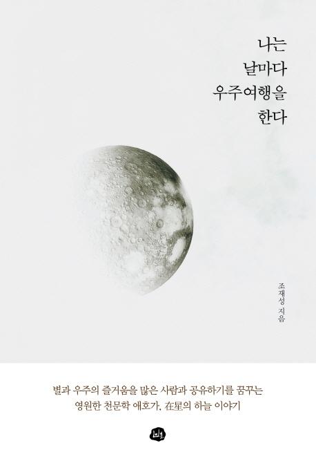 [2021.06. 성인: 이달의 신간] 나는 날마다 우주여행을 한다