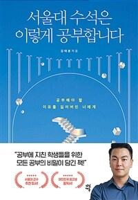 서울대 수석은 이렇게 공부합니다 표지