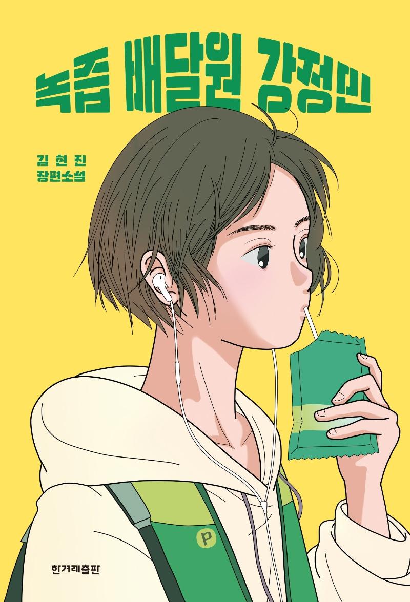 [6월 추천도서] 녹즙 배달원 강정민: 김현진 장편소설