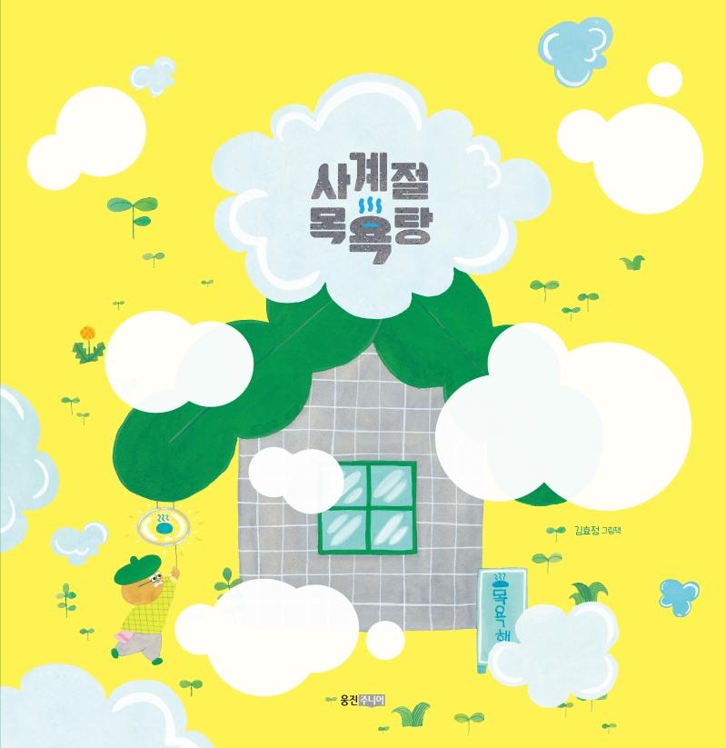 사계절 목욕탕 : 김효정 그림책 표지