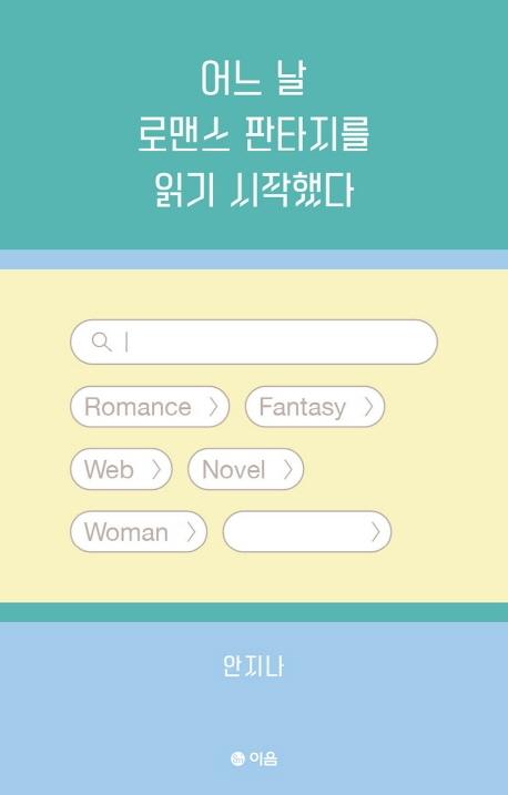 [8월 추천도서] 어느 날 로맨스 판타지를 읽기 시작했다