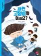 파란 고양이를 아세요?