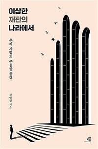 이상한 재판의 나라에서 : 우리 사법의 우울한 풍경 표지