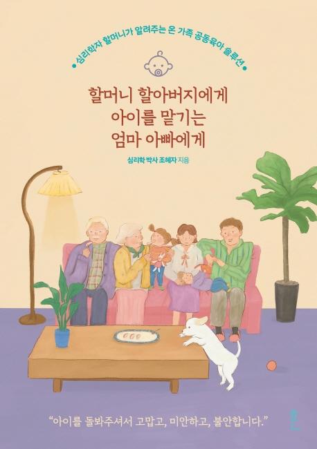 할머니 할아버지에게 아이를 맡기는 엄마 아빠에게 : 심리학자 할머니가 알려주는 온 가족 공동육아 솔루션 표지