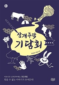 삼개주막 기담회: 오윤희 기담소설 표지