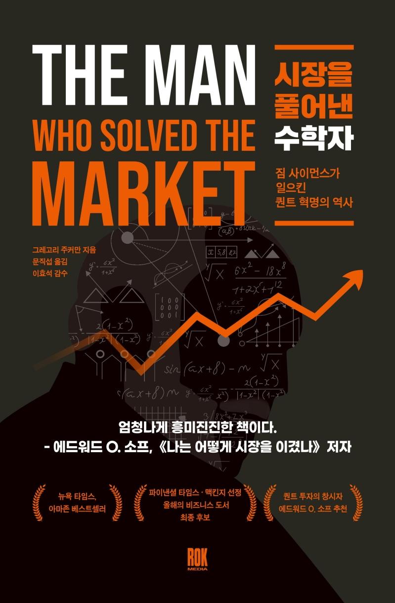 시장을 풀어낸 수학자: 짐 사이먼스가 일으킨 퀀트 혁명의 역사 표지