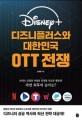 디즈니플러스와 대한민국 OTT 전쟁 : 콘텐츠 산업의 미래를 결정할 주도권 쟁탈전!
