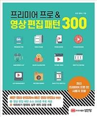 프리미어 프로 & 영상 편집 패턴 300