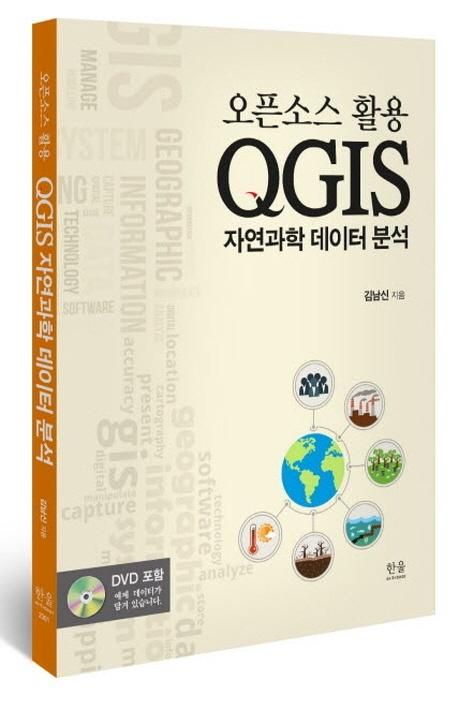 (오픈소스 활용) QGIS 자연과학 데이터 분석
