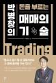 박병창의 돈을 부르는매매의 기술 이미지