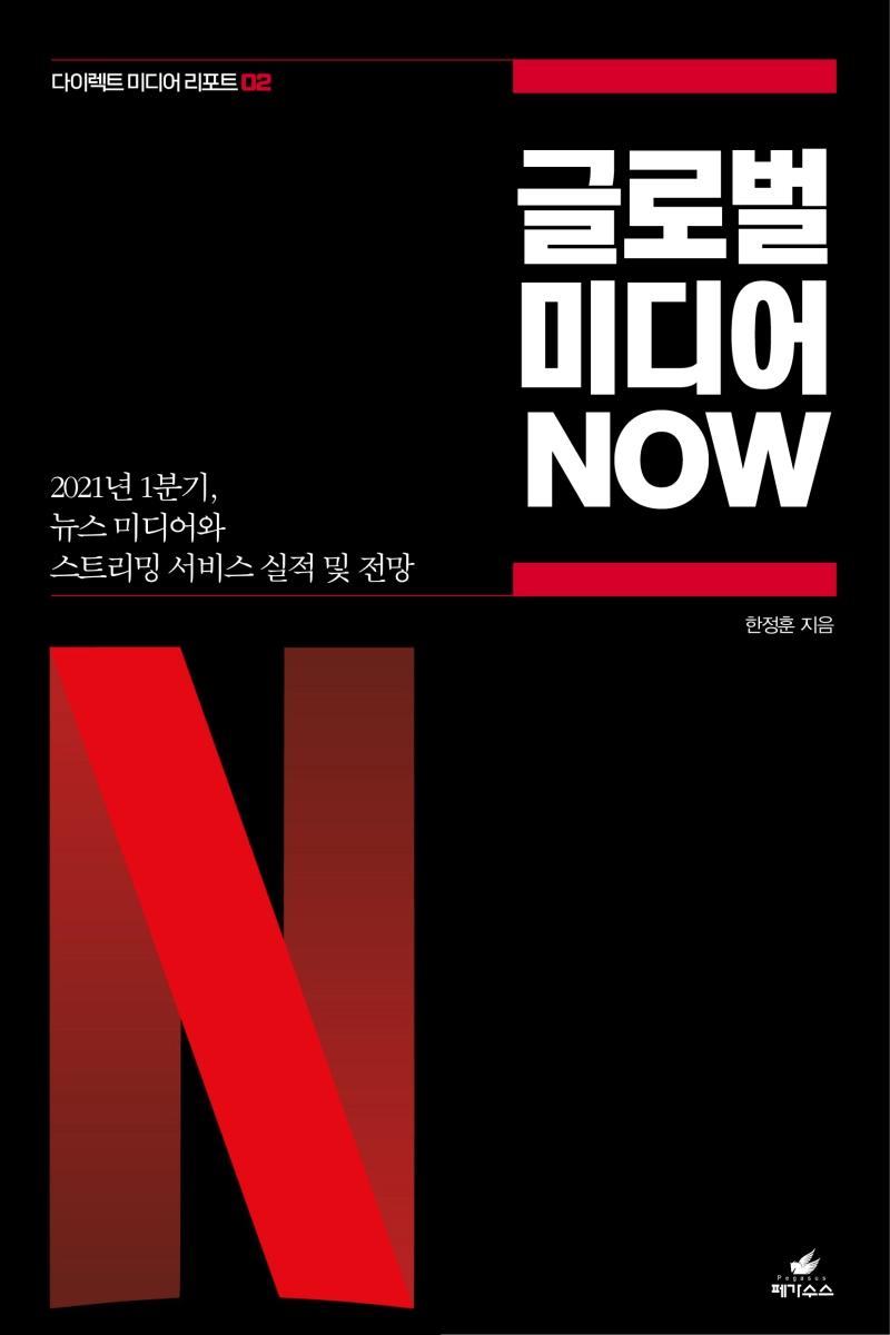 글로벌 미디어 NOW : 2021년 1분기, 뉴스 미디어·스트리밍 서비스 실적과 전망