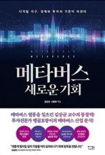 예스24 채널예스 '7문 7답' <메타버스 새로운 기회> 저자 인터뷰 소개
