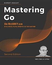 Go 마스터하기 : 동시성, 네트워크, 머신러닝, 컴파일러 등 고급 기능의 실습과 활용