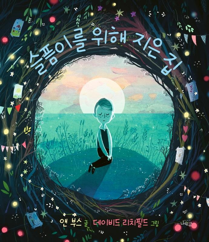 [2021.06 아동: 이달의 신간] 슬픔이를 위해 지은 집