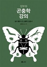 정부희 곤충학 강의(양장본 HardCover) (쉽게 풀어 쓴 곤충학 입문서)