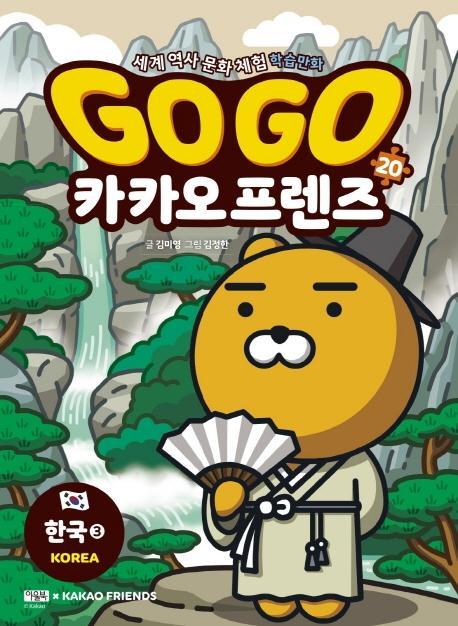 Go Go 카카오프렌즈 20 한국 3 세계 역사 문화 체험 학습만화