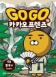 Go Go 카카오프렌즈 20 (한국. 3, 세계 역사 문화 체험 학습만화)