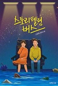 스토리텔링 버스: 고정욱 장편소설 표지