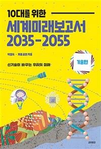 (10대를 위한)세계미래보고서 2035-2055. 2, 기술편 표지
