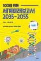(10대를 위한) 세계미래보고서 2035-2055, 기술편