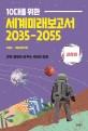 (10대를 위한) 세계미래보고서 2035-2055. [2], 과학편