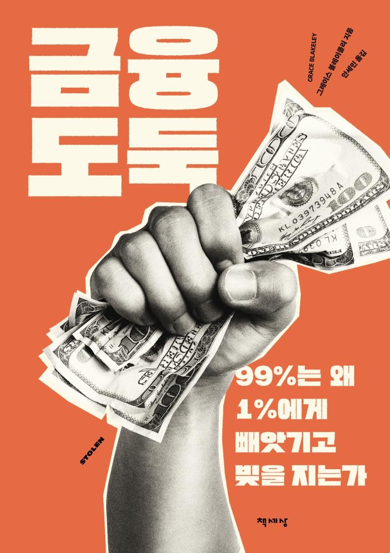 금융 도둑: 99%는 왜 1%에게 빼앗기고 빚을 지는가 표지