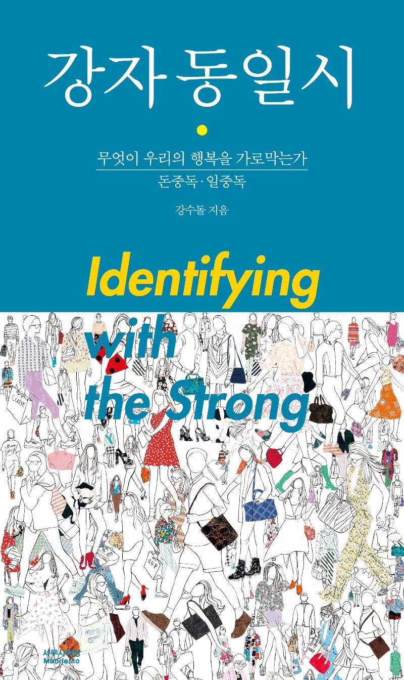 강자 동일시 = Identifying with the strong : 무엇이 우리의 행복을 가로막는가(돈중독·일중독) 표지