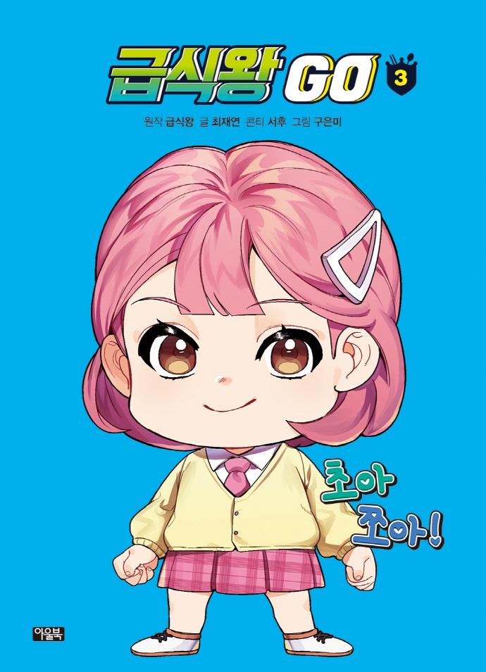 급식왕 GO. 3 표지