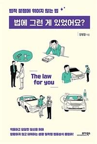 법에 그런 게 있었어요?: 법적 분쟁에 엮이지 않는 법 표지