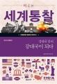 강대국 중의 강대국이 되다: 제2차 세계대전 (전쟁으로 일어선 미국 2,세계통찰 미국 14)