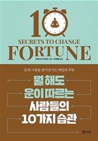 뭘 해도 운이 따르는 사람들의 10가지 습관 = Secrets to change fortune 책 표지