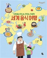 세계 음식 여행 : 식탁에서 만나는 맛있는 인문학