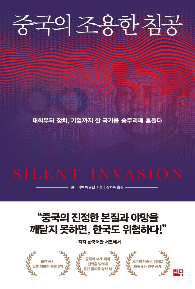 중국의 조용한 침공 표지